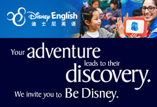 Teaching is your gift. We invite you to Be Disney